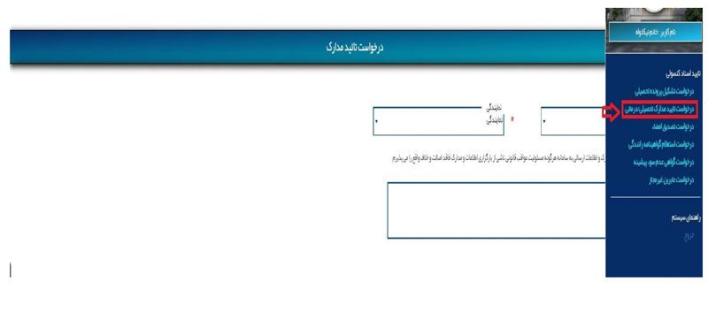 تایید مدارک تحصیلی و درمانی.