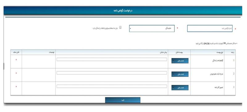 در سامانه تاک از طریق لینک استعلام گواهینامه میتوانید در خواست تایید گواهینامه رانندگی خود را ثبت و ارسال کنید.
